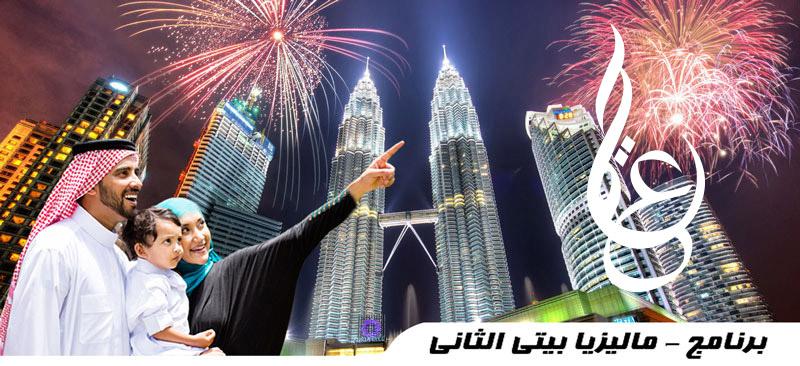 MM2H-Malaysia