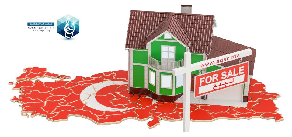 بيع منزلك أوعقاراتك في تركيا