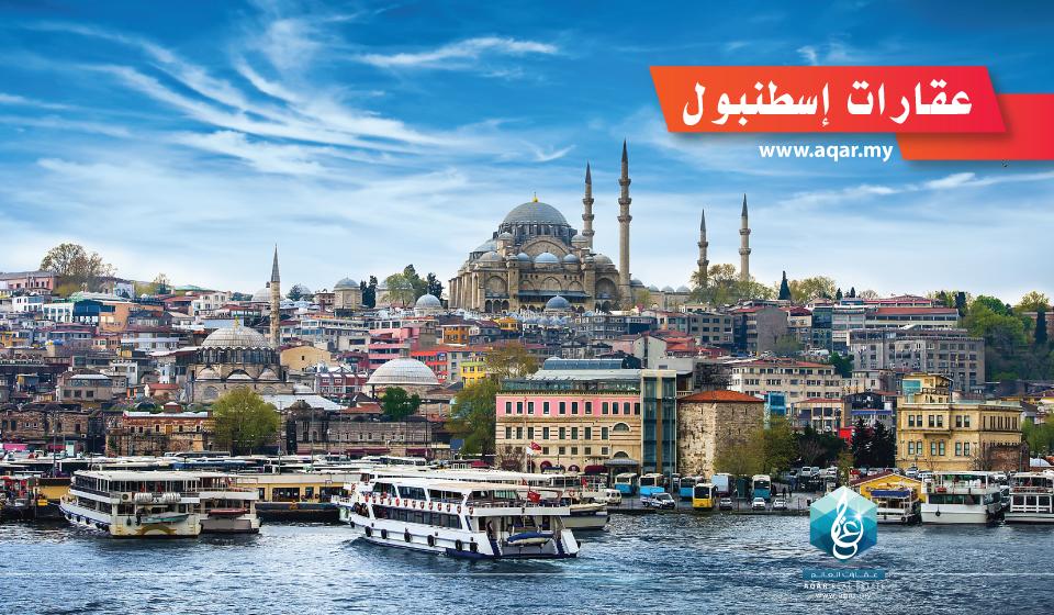 عقارات-إسطنبول